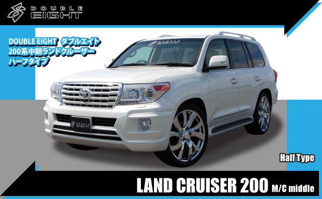 DOUBLE EIGHT LAND CRUISER 200 M/C AFTER HALF TYPE
