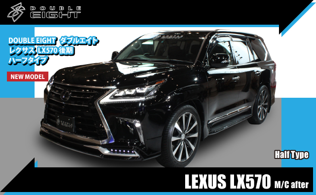 DOUBLE EIGHT LEXUS LX 570 M/C AFTER HALF TYPE