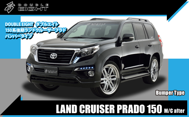 DOUBLE EIGHT LAND CRUISER PRADO 150 M/C AFTER BUMPER TYPE